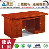 环保油漆实木贴面办公桌 海邦家具1619款办公桌