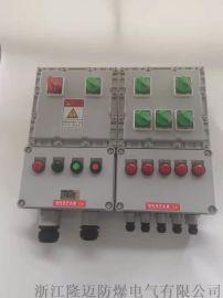 防爆照明配电箱铝合金ExdⅡBT6 IP65