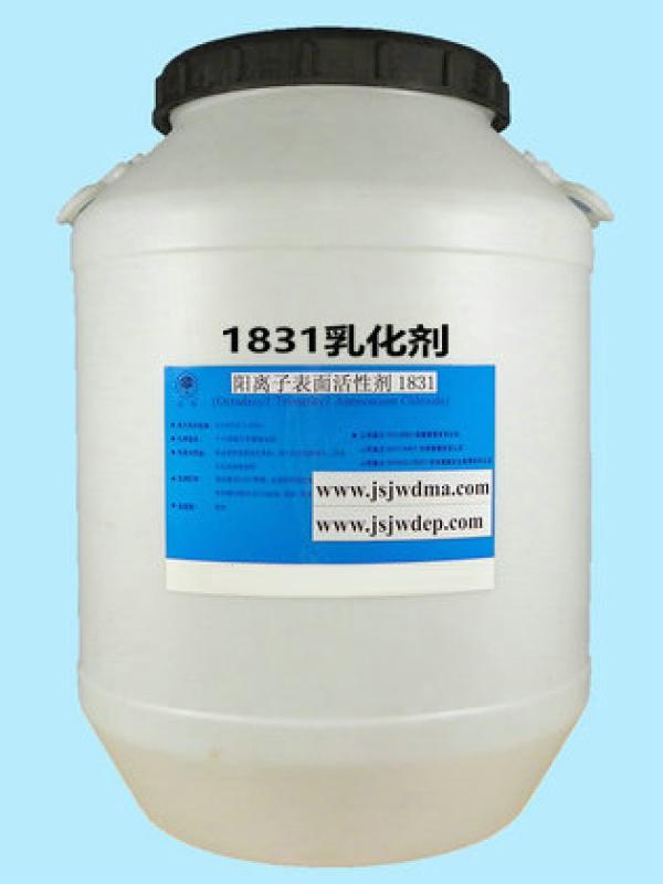 1831十八烷基  基氯化铵1831乳化剂