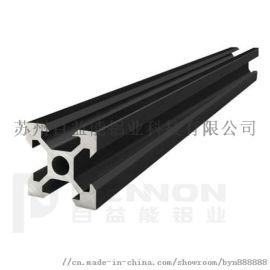 黑色铝型材工业自动化设备铝材3D打印机框架欧标铝型材