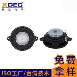 轩达扬声器40mm音箱广告机4Ω3瓦喇叭带固定孔