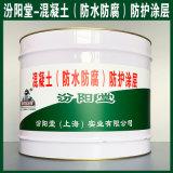 混凝土(防水防腐)防護塗層、生產銷售、塗膜堅韌