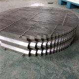 金屬折流板除霧器厚0.5高度200可按要求定製