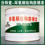 环氧钢结构防锈漆、生产销售、环氧钢结构防锈漆