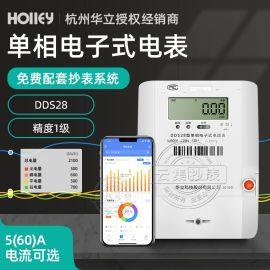 杭州华立DDS28单相电子式电能表家用220V