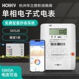 杭州華立DDS28單相電子式電能表家用220V