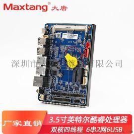 大唐全新BW35主板酷睿i3i5工控板3.5寸