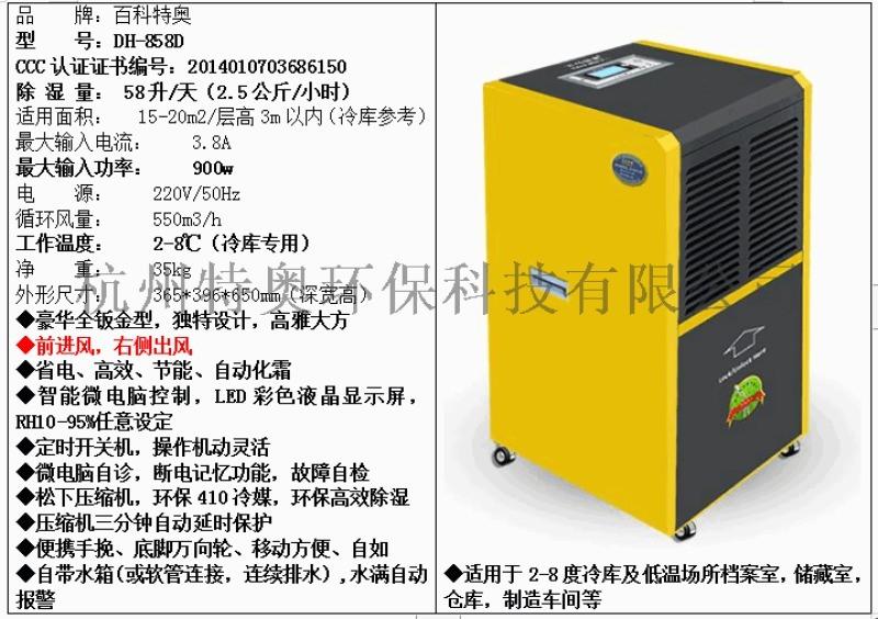 医药2-8°C冷藏室低温除湿机,腊肉库防腐除湿机