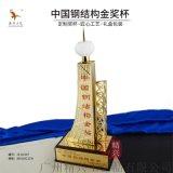 中国建筑金属结构协会颁奖奖杯 钢结构金奖杯