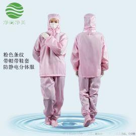 防静电分体服 带帽带鞋套 粉色条纹 无尘服