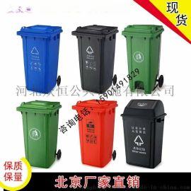 240L小区分类垃圾桶