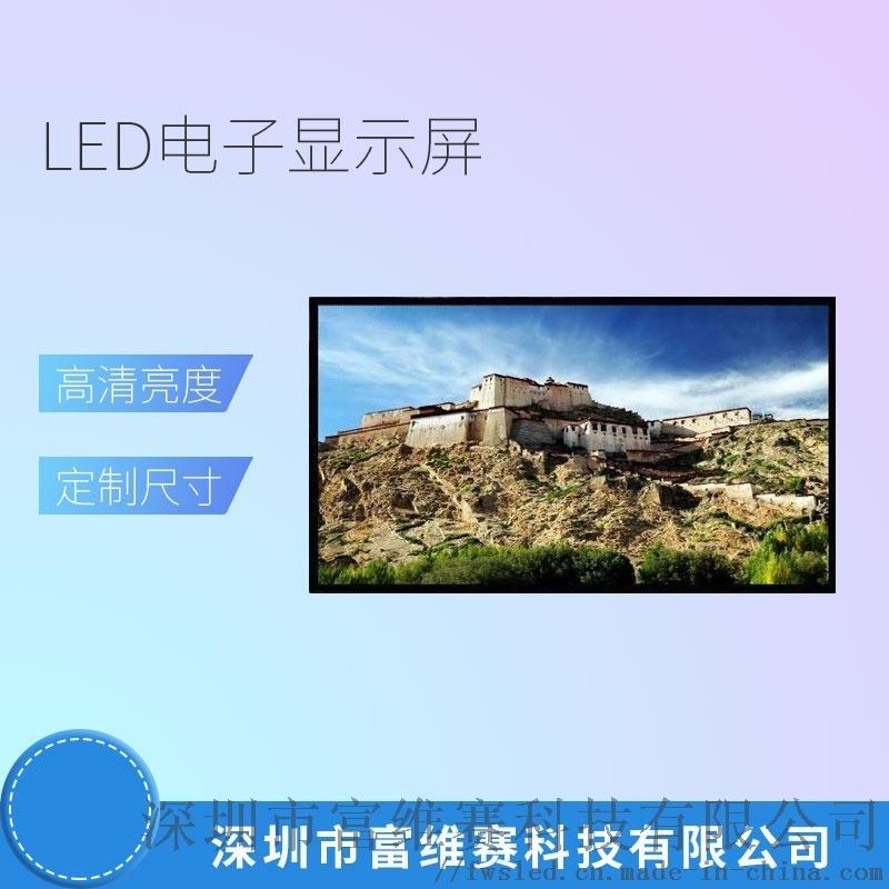 室内LED显示屏表贴全彩P3会议室广告高清大屏