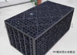 济南蓄水池PP模块雨水收集系统厂家
