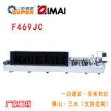 广东速帕尔全自动封边机厂家直销双胶锅高速封边机