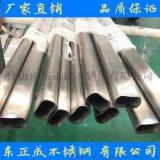 多規格不鏽鋼異型管現貨 東莞平橢管 橢圓管 扇形管