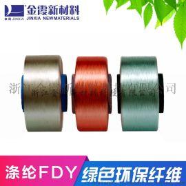 有色涤纶丝(50D-1000D涤纶色丝)