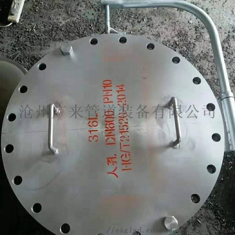 碳钢人孔 dn500 dn600厂家直销
