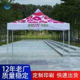 [上海帳篷]3*3米摺疊帳篷、戶外展覽帳篷生產製做