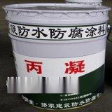 丙凝防水防腐材料、丙凝防水材料、混凝土、金属表面