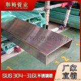 不鏽鋼橢圓管40*80*1.5商場護欄專用