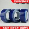 SP-6300蓝色pe保护膜金属家具铝合金木材五金不锈钢自粘膜