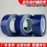 SP-6300藍色pe保護膜金屬傢俱鋁合金木材五金不鏽鋼自粘膜