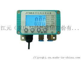 JY368江元生产风压变送器
