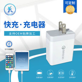 2.4A+QC3.0快充 3個USB旅行充工廠貼牌