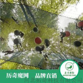 森林魔网景区公园儿童拓展游乐绳网树上蹦床施工厂家