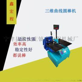 鑫宏程三维曲线圆棒机 环保节能曲线圆棒机