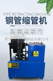 钢管缩管机脚手架扣压机液压油管压管机大棚管缩管机