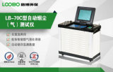 青島路博 自動煙塵煙氣測試儀 生產廠家