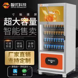 自动售卖机饮料零食商用无人售卖机