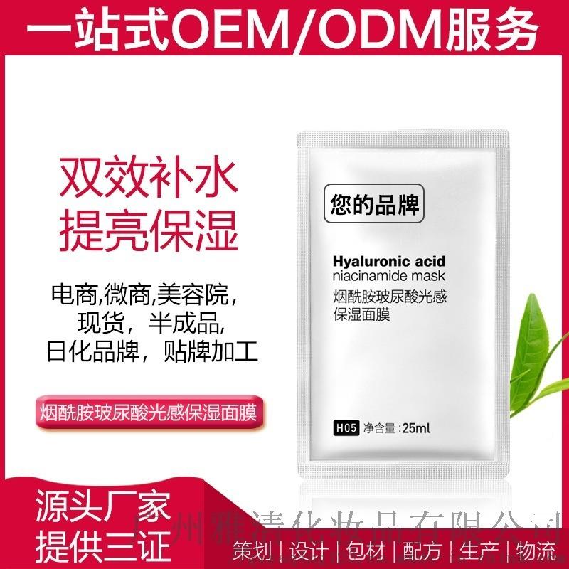 廣州雅清醫藥玻尿酸面膜OEM化妝品工廠ODM半成品