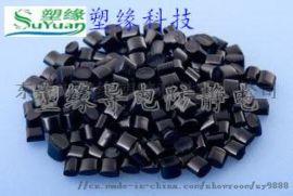 ABS/塑缘 炭黑ABS导电母粒 片材板材专用导电