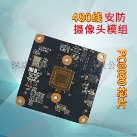 廠家直銷PC6030芯片安防攝像頭模組