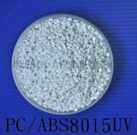 PC/ABS黄色灰色颗粒
