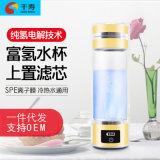 千寿康富氢水杯USB充电便携式高浓度富氢水素水杯
