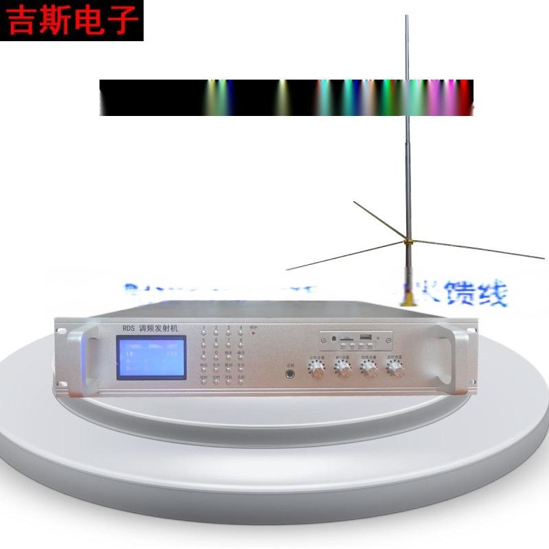 無線廣播50W調頻發射機,無線音響前置設備