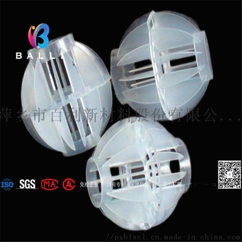 塑料PP多面空心球