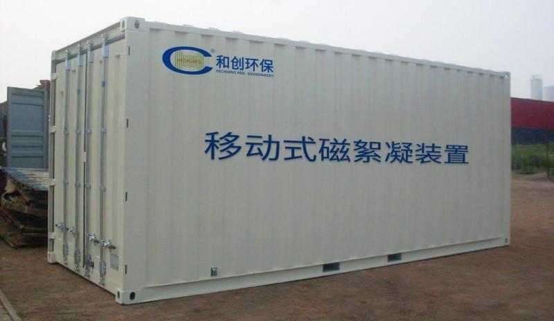 磁絮凝污水處理設備廠家/磁絮凝高效沉澱技術