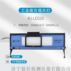 工业观片灯LED灯、X射线观片灯