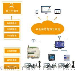安科瑞變電所運維雲平臺 售電業務計量結算平臺