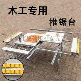 免拆子母锯木工折叠平台桌