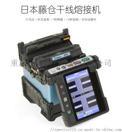 日本藤仓FSM80C+熔接机