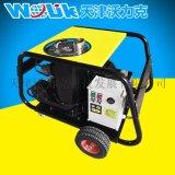 河北WL-2515小型熱水高壓清洗機