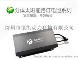 铝合金太阳能路灯储控一体锂电池 12V 60Ah