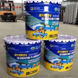 彩钢瓦金属屋面防水涂料福建生产