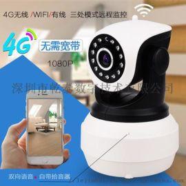 乾泰數位4G全網通監控搖頭機