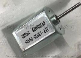 深圳市微型贵金属电机JFF-130SH-09425